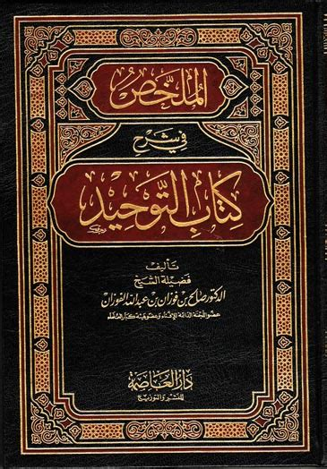 the arab at home books islamic books discounted hadith hajj and umrah