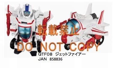 Choroq Jetfire Qtf 08 q transformers jetfire ironhide plushies and more transformers news tfw2005