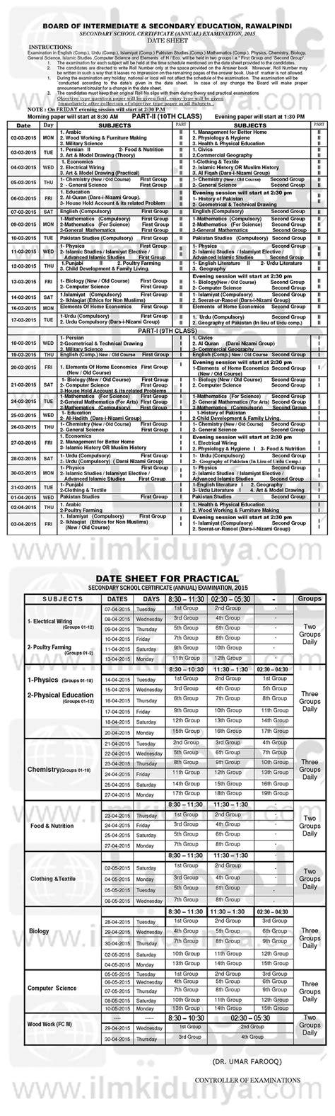 paper pattern 1st year rawalpindi board bise rawalpindi board matric inter date sheets 2018