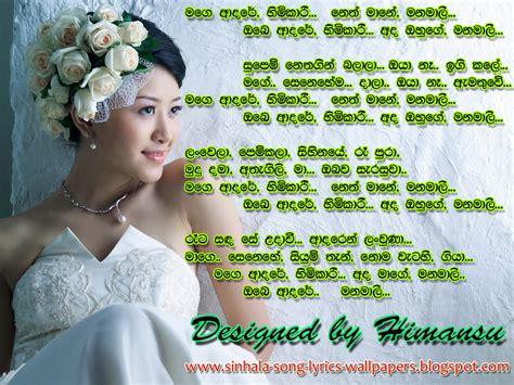 sinhala songs lyrics sinhala song lyrics wallpapers