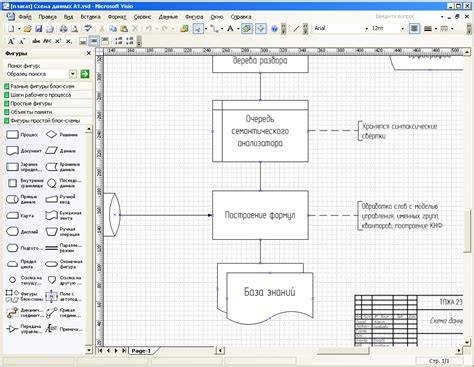 visio document microsoft visio portable best free
