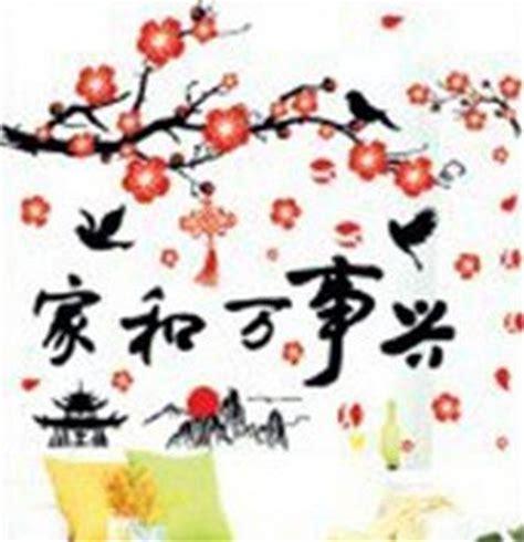 Wall Sticker 3d Xk0020 Stiker Dinding Timbul jual set stiker dekorasi dinding timbul 3d motif lukisan kaligrafi cina dunia