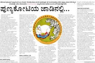 ಬ ದ ರ ಪ ರತ ಷ ಠ ನ govina haadu punyakotiya kathe analysis bodhi vruksha 18 aug 2012