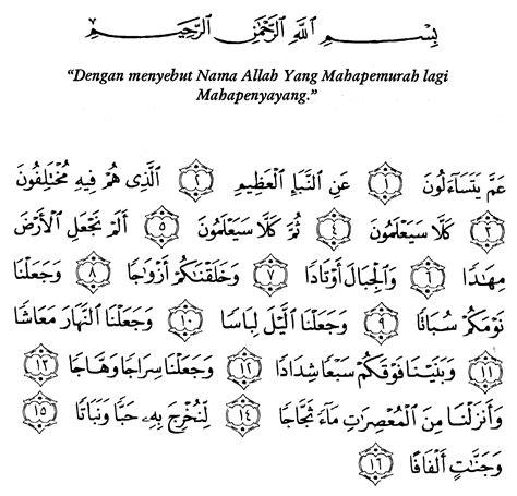 Alquran Al Quran Al Qur An Al Qur An Besar A4 tafsir al qur an surah an naba 1 alqur anmulia