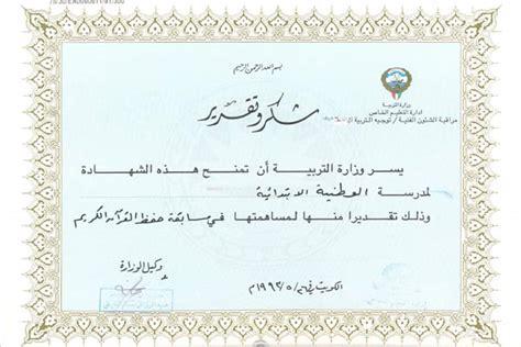 template layout koran arabic award certificate sle image collections