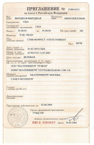 Us Embassy Moscow Letter Sle Letter Request For Business Visa Learningall