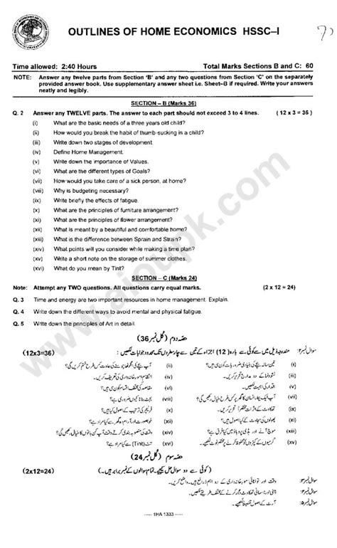pattern paper class 10th 2014 outlines of home economics past papers for class 11th
