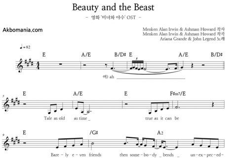 download mp3 ost beauty and the beast 악보매니아 음악이 악보가 되다 마음으로 연주하는 악보
