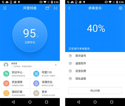 mobile security products test alibaba mobile security 2 11 for android 154702