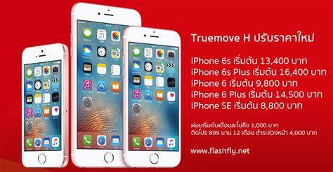truemove h ปร บราคา iphone 6s iphone 6 และ iphone se ใหม ยกแผงเร มต น 8 800 บาท ผ อนเด อนละไม