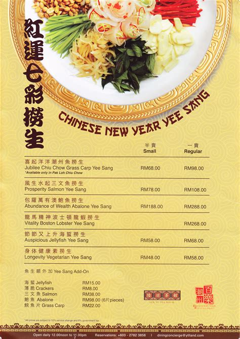 new year reunion dinner takeaway 2015 new year takeaway menu singapore 2015 28 images new