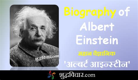 childhood of albert einstein in hindi albert einstein biography in hindi albert einstein in hindi
