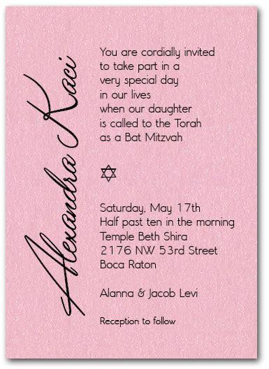 Shimmery Pink Bat Mitzvah Invitations Bat Mitzvah Invitation Templates