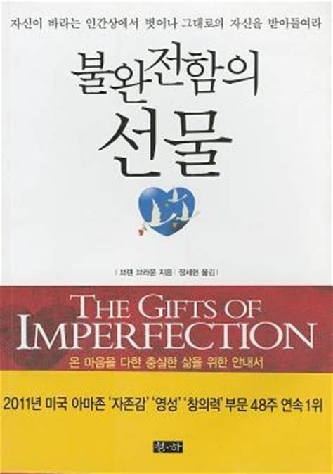 summary the gift of imperfection book by brene brown let go of who you think you re supposed to be and embrace who you are the gift of summary book paperback hardcover books the gift of imperfection 2011 read free book by