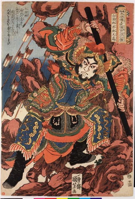 utagawa kuniyoshi hakumenrokun teitenja 白面郎君鄭天壽 zheng