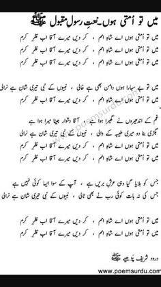 printable lyrics website naat lyrics islamic naat poetry lyrics website naat