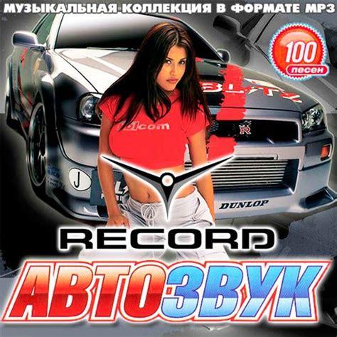 download mp3 dj lung сборник автозвук на радио record 2014 pop dance club