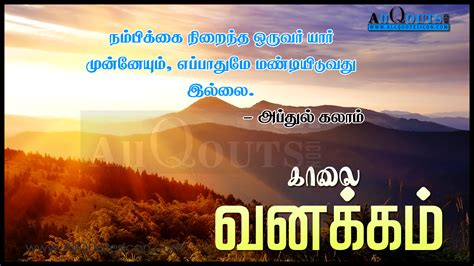 best tamil morning quotes with images www tamil morning quotes and hd wallpapers abdul kalam