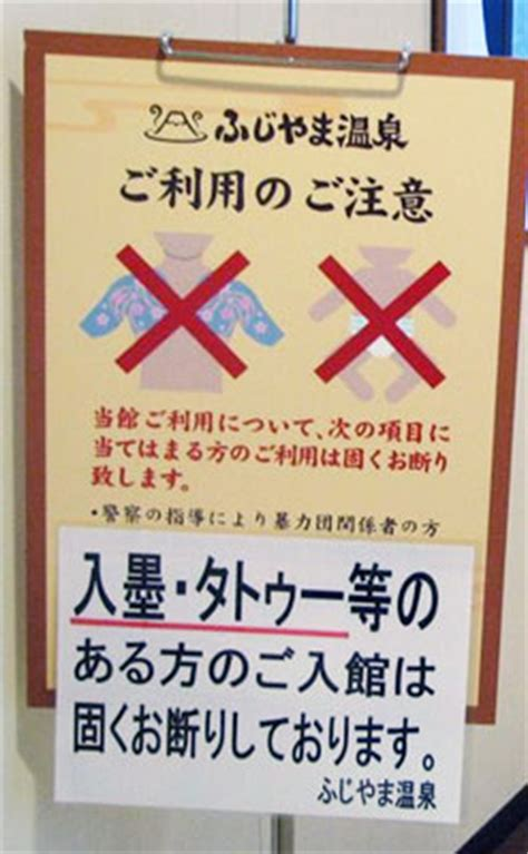 onsen tattoo rules lion city tattoo japanese mayor vs tattoos