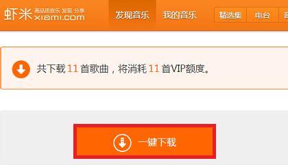 download mp3 xiami xiamiから高音質mp3ファイルをダウンロードする方法 vip会員限定 pcプチ技能向上委員会