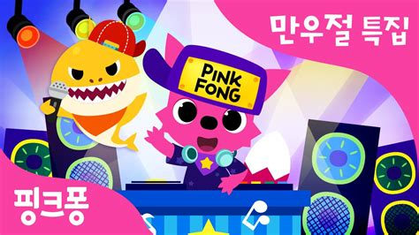 download mp3 baby shark ringtone 만우절 특집 동요 baby shock baby shark edm 상어 가족 동물동요