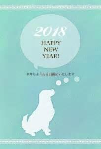 new year 2018 lahaina 無料イラスト 2018年 戌年のガーリッシュなシルエット年賀状 ゴールデンレトリバー