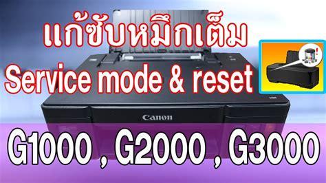 reset canon g1000 แก ซ บหม กเต ม service mode reset canon g1000 g2000