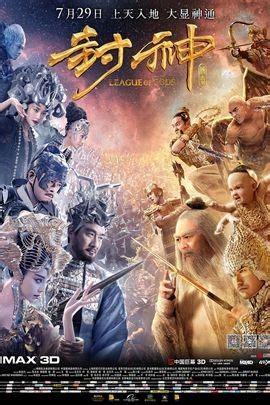 film komedi bang marco 封神传奇 league of gods 2016