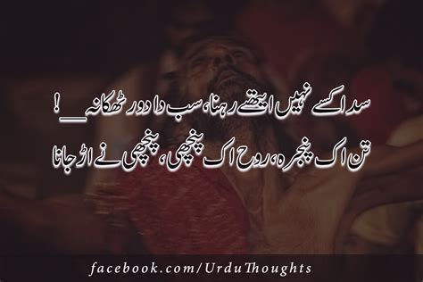 best poetry 2 line best punjabi poetry with images urdu thoughts
