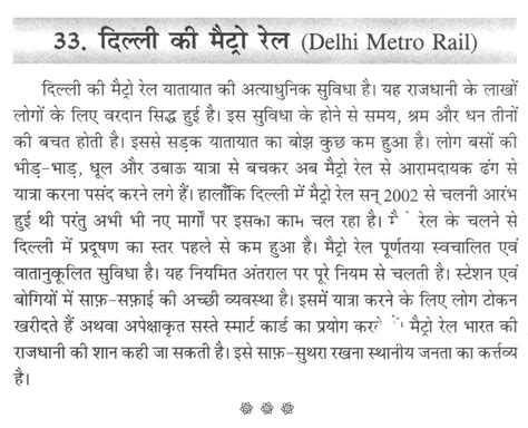 Computers In 2020 Essay by Paragraph On Delhi Metro Rail In Pictures