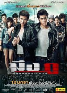 film thailand action subtitle indonesia download subtitle indonesia thai movie my true friend