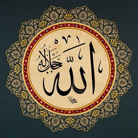 wallpaper dinding islamic islamic calligraphy pictures free islamic stuff stock