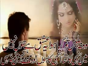 poetry sad urdu sad poetry about life www pixshark com images