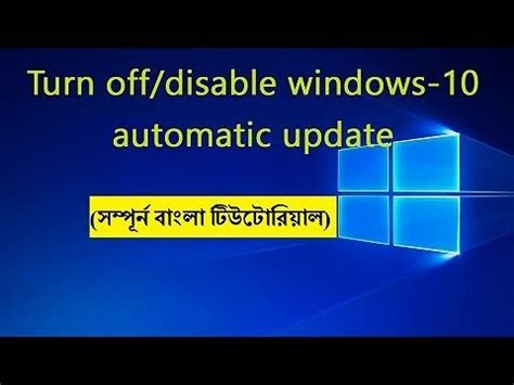windows 10 setup tutorial bangla how to turn off disable windows 10 automatic downloading