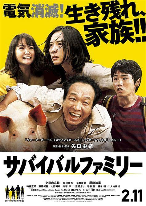 film 2017 family survival family film poster genkinahito