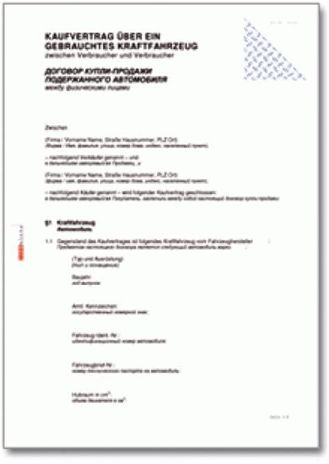 Kaufvertrag Auto Zwischen Unternehmen by Kaufvertrag Auto Privat 9 Auto Kaufvertrag Vorlage Lesson