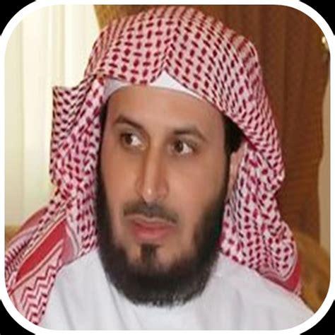 free download mp3 quran recitation saad al ghamdi saad al ghamidi quran mp3 amazon co uk appstore for android