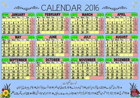 images desi calendar month calender search results calendar 2015