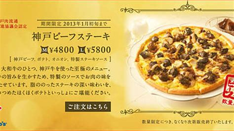domino pizza japan yes domino s japan has a 66 kobe beef steak pizza eater