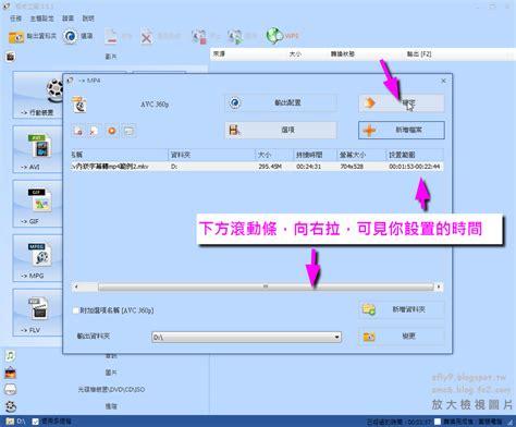 format factory codec pack format factory 格式工廠 3 6 影音切割及畫面裁剪解說 單布朗 個人部落