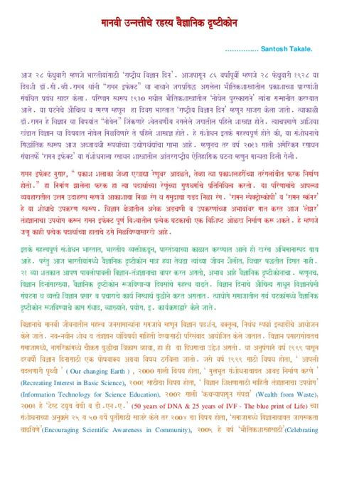 Value Of Time Essay In Marathi Language by The Best Custom Essay Writing Service Essay On Importance Of Time In Marathi