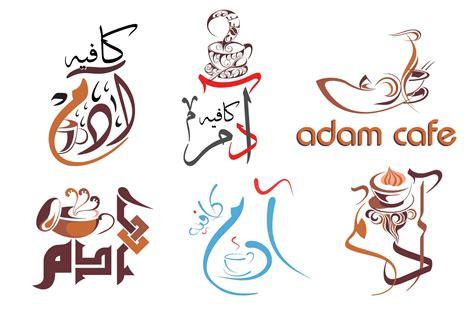 design logo cafe adam cafe logo design by agoblin4 on deviantart
