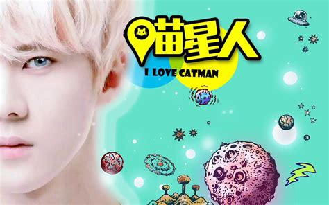 film sehun exo i love catman exo sehun casted as the lead in a chinese movie called i