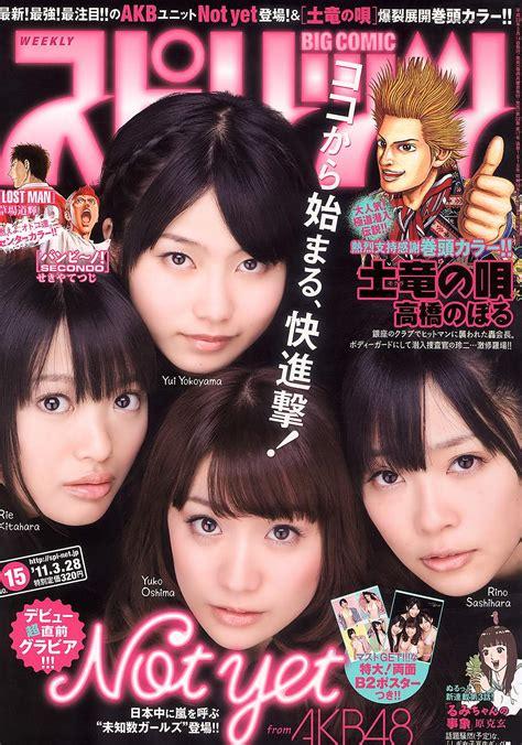 Not Yet Shuumatsu Not Yet Akb48 Akb48 Not Yet 写真集 グループ はっちゃんのパラレルワールド Yahoo ブログ