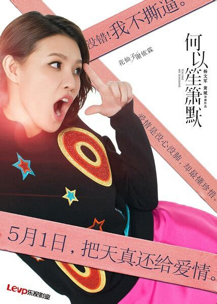 film china my sunshine photos from you are my sunshine 2015 movie poster 9