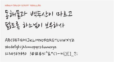 nanum brush script free korean fonts free korean fonts