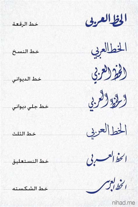 tattoo fonts languages 44 best arabic calligraphy ideas images on