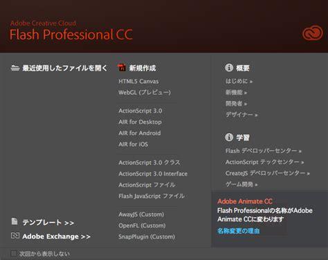 javascript tutorial adobe adobe animate cc と createjs の連携 基本編 ics media