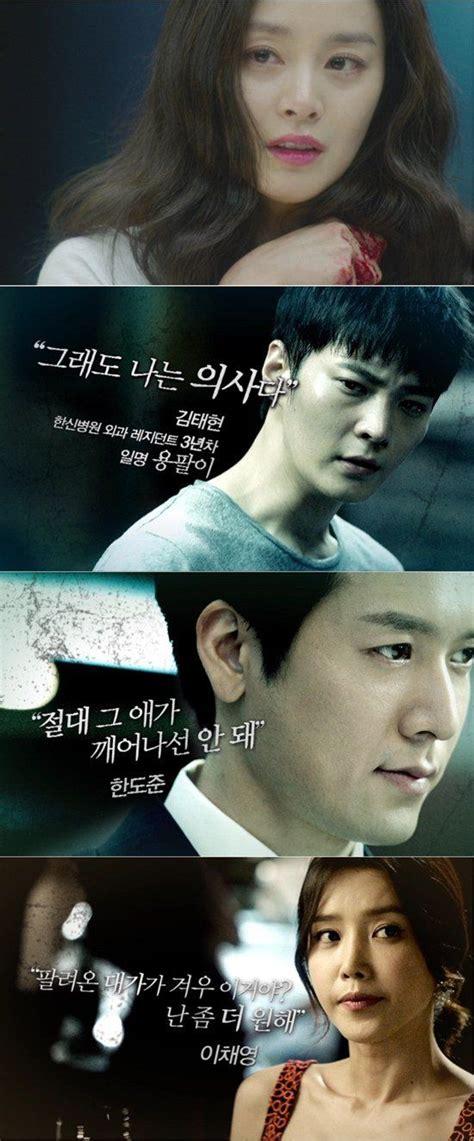 film drama yong pal 124 best korean base images on pinterest