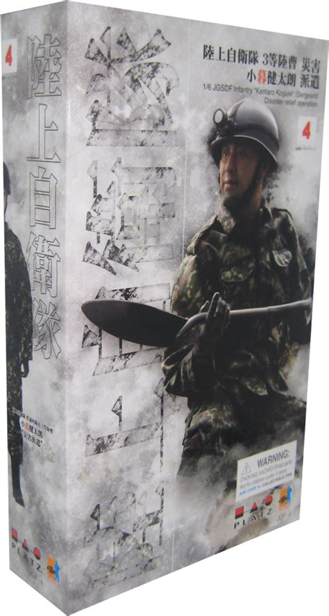 Water Pas Kentaro figurine 1 6 kentaro kogure jgsdf infantry disaster relief